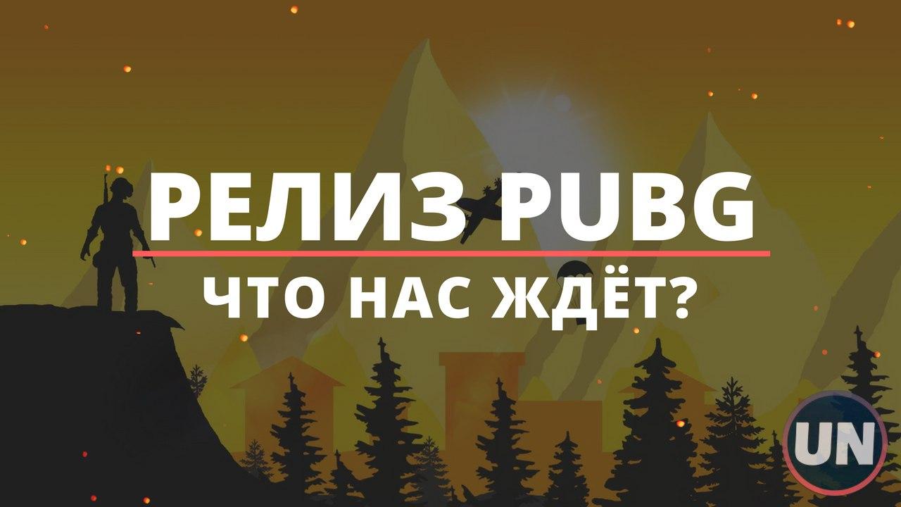 Что нас ждет в PUBG после релиза?