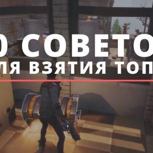 10 СОВЕТОВ ДЛЯ ВЗЯТИЯ ТОП-1 В FORTNITE 19