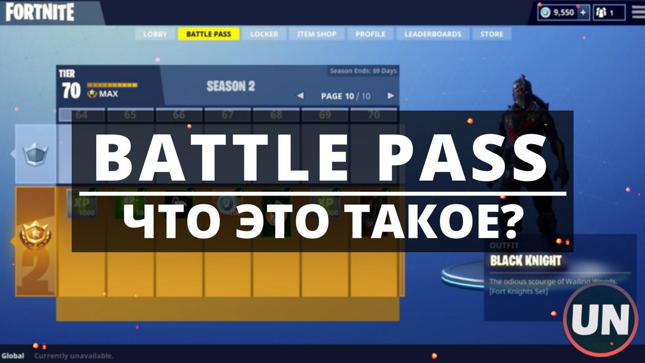 Новый сезон «Королевской битвы» Fortnite Battle Royale.Что такое Battle Pass?
