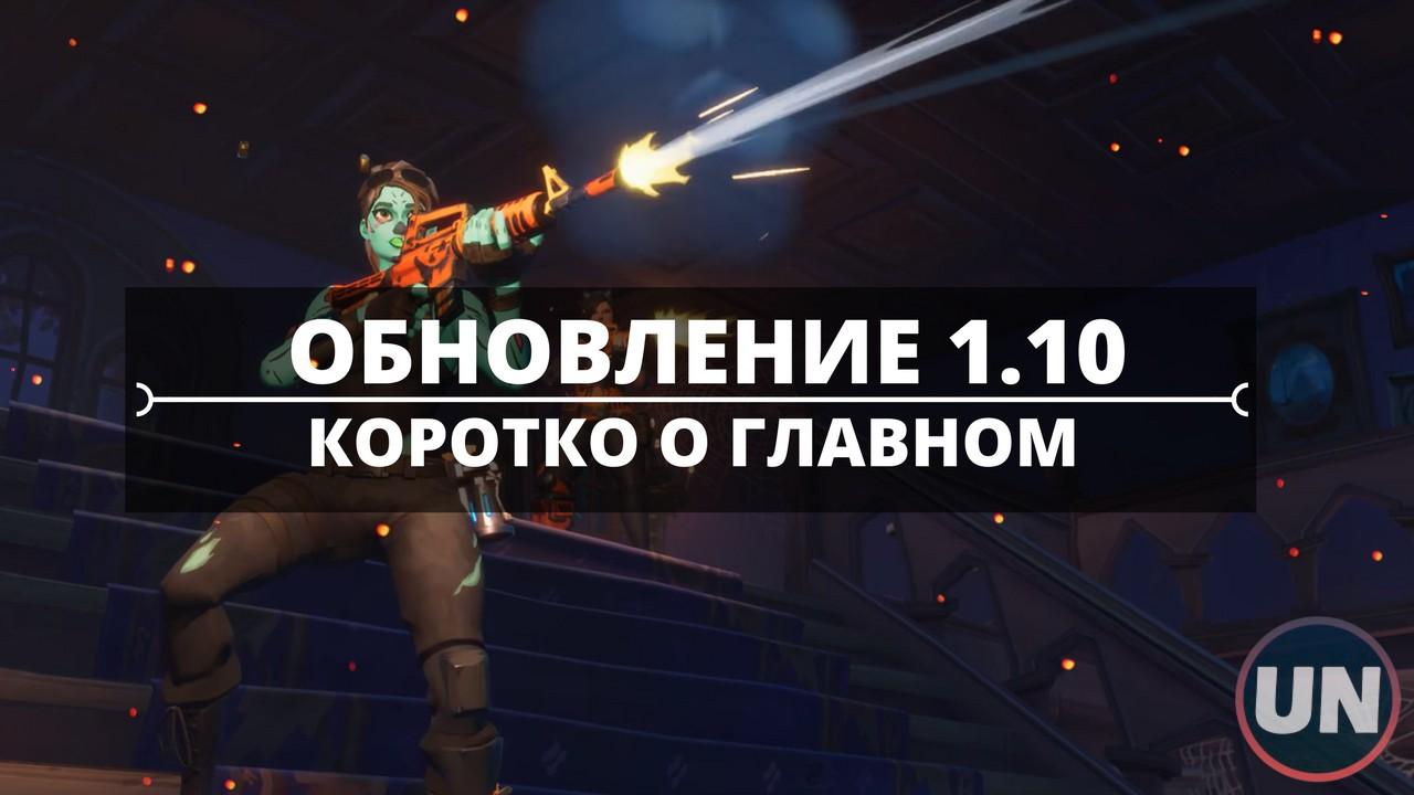 Что нового в обновлении 1.10.Fortnite Battle Royale