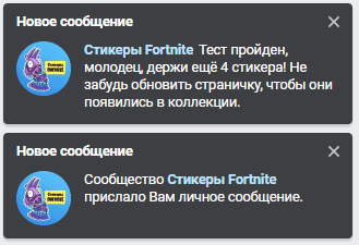 Стикеры Fortnite для ВК бесплатно?!