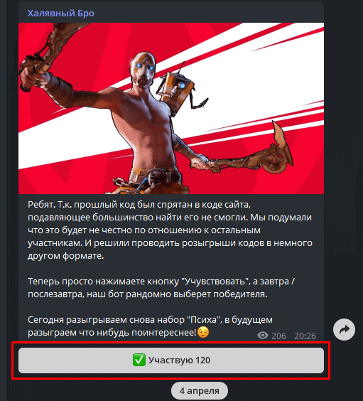 "Розыгрыш набора ""Психо"" в Fortnite 2"