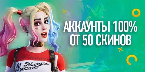 Случайный Аккаунт от 50 до 300 Скинов Для PS4