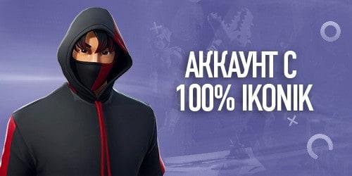 Случайный аккаунт 100% C Ikonik