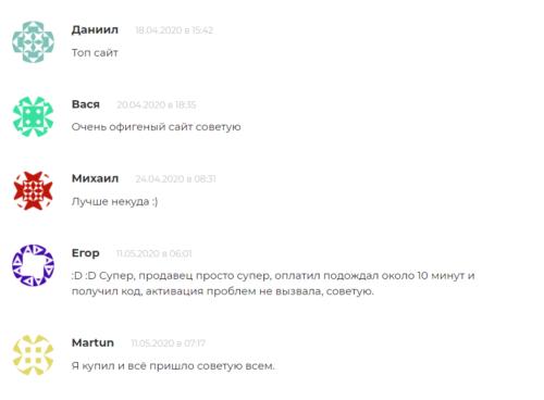 Отзывы о Покупке кодов в Fortnite 5