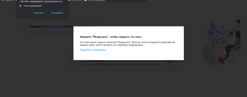 Генератор Кодов для Фортнайт 📛🚫 - Развод!