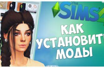 Как установить моды в The Sims 4? 8