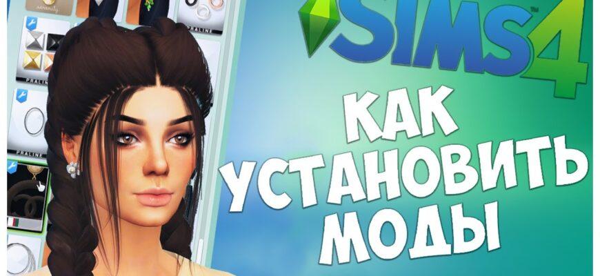 Как установить моды в The Sims 4? 6